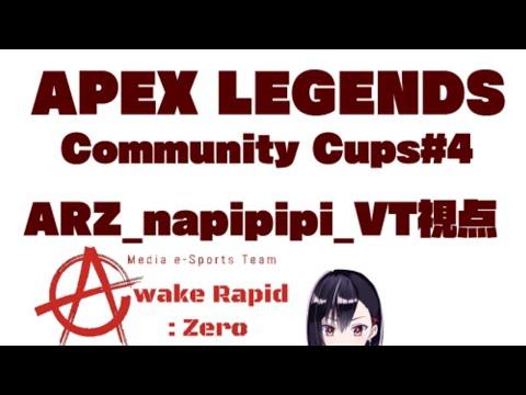 【APEX LEGENDS】Community Cups#4 round2に参加中! 【Vtuber】