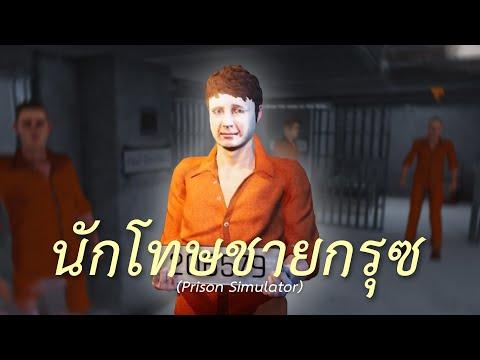 นักโทษชายกรุซ (Prison Simulator)