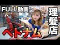 1000円の天国! ベトナム理髪店体験, ノーカット版!