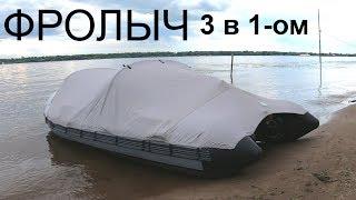"""Тент """"ФРОЛЫЧ"""" 3 в 1-ом на лодке RiverBoats RB — 430 и Suzuki DT 9.9 AS"""