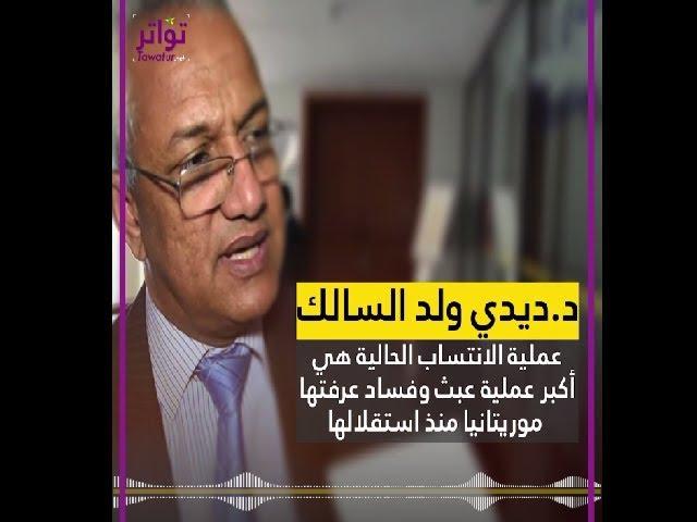د.ديدي ولد السالك : عملية الانتساب الحالية هي أكبر عملية عبث وفساد عرفتها