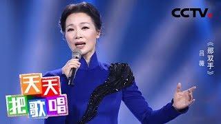 《天天把歌唱》 20190430| CCTV综艺