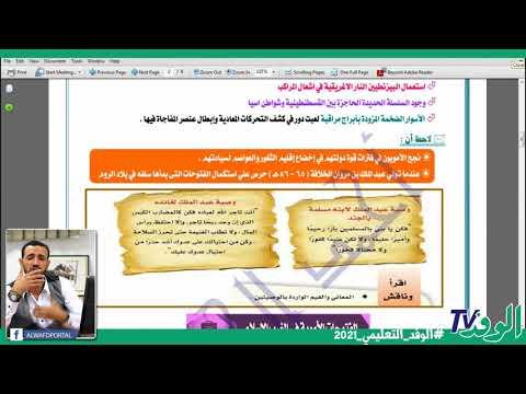 الفتوحات الإسلامية - تاريخ - 2 ثانوي