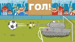 Гол!!! Мульт про танки