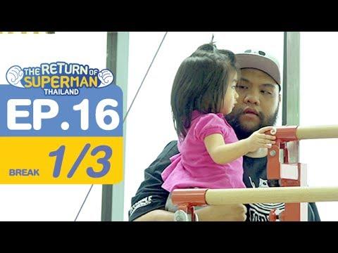 The Return of Superman Thailand - Episode 16 ออกอากาศ 8 กรกฎาคม 2560 [1/3]