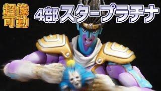 【超像可動】10年経っても超パワーは健在!4部「スタープラチナ」を開封! thumbnail