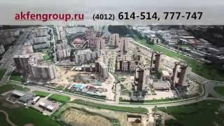 АКФЕН. Недвижимость в Калининграде, квартиры от застройщика в новостройках(, 2016-11-08T14:50:21.000Z)