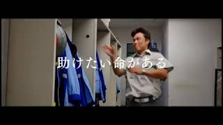 救急車の適正利用広報CM(姫路市消防局)