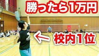 【バドミントン】ゆたかに勝ったら1万円!inオフ会