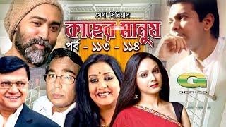 Mega Serial | Kacher Manush | 113 - 114 | ft Alamgir,Suborna Mustafa,Humayun Faridi, Tahsan, Sanjida