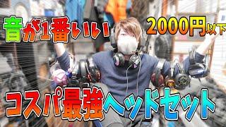 【 激安】2000円以下コスパ最強ヘッドセットが決まりました!後編  【ななか】