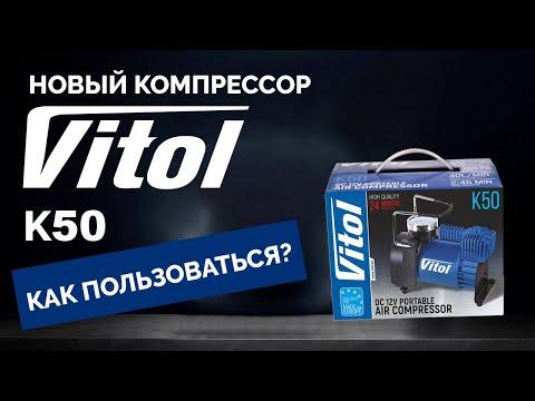 Как пользоваться компрессором? Обзор компрессора К-50.