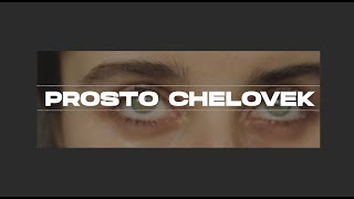 ПРОСТО ЧЕЛОВЕК   PROSTO CHELOVEK By JUST MASHA