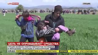 Полицейские применили слезоточивый газ в лагере беженцев в Греции(Полиция Македонии применила слезоточивый газ против 500 беженцев, которые пытаются прорваться через забор..., 2016-04-10T17:07:37.000Z)