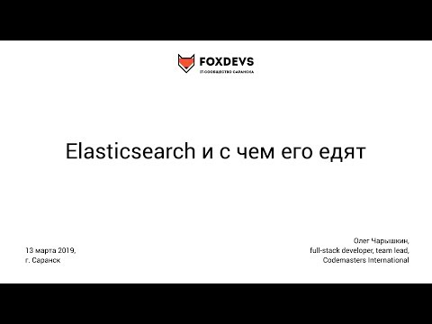 Elasticsearch и с чем его едят (Олег Чарышкин)