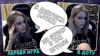 GTFOBAE ВПЕРВЫЕ ИГРАЕТ В DOTA 2 | Играю в доту как ALOHA