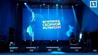 Смотреть Флешмоб Putin Team онлайн