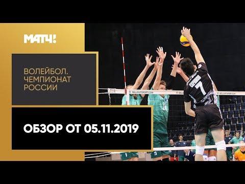 «Волейбол. Чемпионат России». Обзор от 05.11.2019