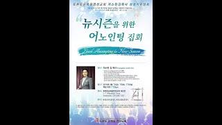 여호수아의 세대 (Justin Kim 목사)
