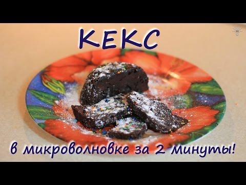 Шоколадный кекс в свч за 2
