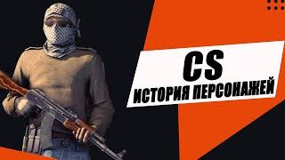 CS - история персонажей
