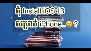 Download Mustn't install iOS 13 for these iPhone Mp3 and Videos
