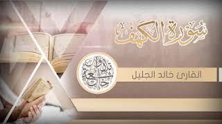جديد سورة الكهف للشيخ خالد الجليل بأجمل وأروع التراتيل جودة عالية جدا