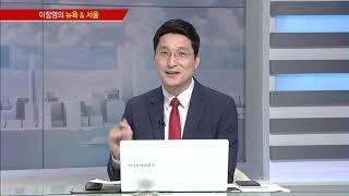 [이항영의 뉴욕&서울] 미중 무역 실무협상 주시…시장 …