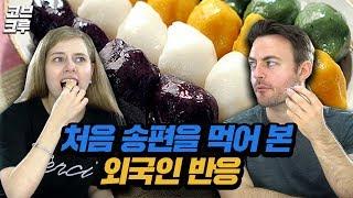 처음 송편을 먹어 본 외국인 반응 feat 인절미 시루떡 코리안브로스
