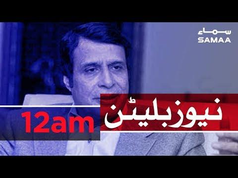 Samaa Bulletin - 12AM - 18 February 2020