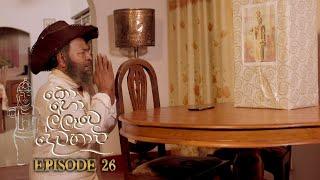 Kohollawe Dewathavi | Episode 26 - (2021-03-17) | ITN Thumbnail