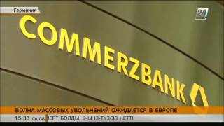 Крупнейшие банки Европы уволят тысячи сотрудников по всему миру(, 2016-10-08T09:51:18.000Z)