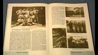 Презентация книги о г. Красноуфимске