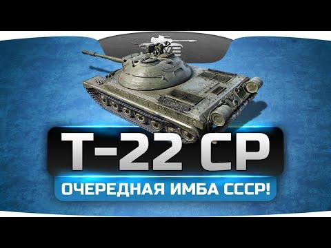 Новая Советская Имбища (Обзор Т-22 СР)