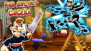 ПОМОГ СОСЕДУ С РЕМОНТОМ! Новые ПАКОСТИ ДЛЯ СОСЕДА в Веселой игре Как Достать Соседа от Cool GAMES