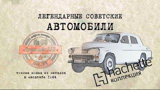 ВАРШАВА 223 / Коллекционный / Hachette №89 / Иван Зенкевич