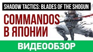 Да, вы всё правильно поняли — это геймплейный наследник Commandos (...