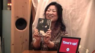 『赤めだか』立川談春/扶桑社 ビブリオバトル in 文具とカフェの店スイ...