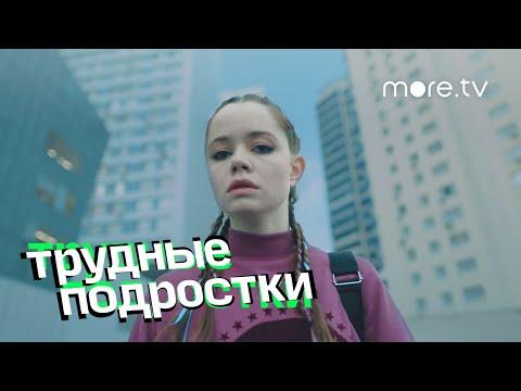 Трудные подростки | Трейлер (2019)