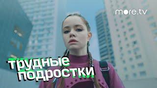 Трудные подростки | Troubled Teens | Trailer (English Subs)