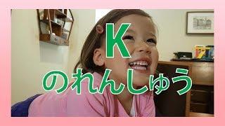 【子どもの英語レッスン】アルファベットKの練習