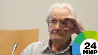 «Бухгалтер Освенцима» умер в Германии - МИР 24