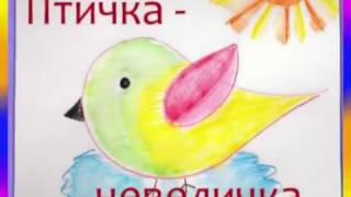 Уроки рисования.  ПТИЧКА-НЕВИЛИЧКА. Для детей 4-6 лет