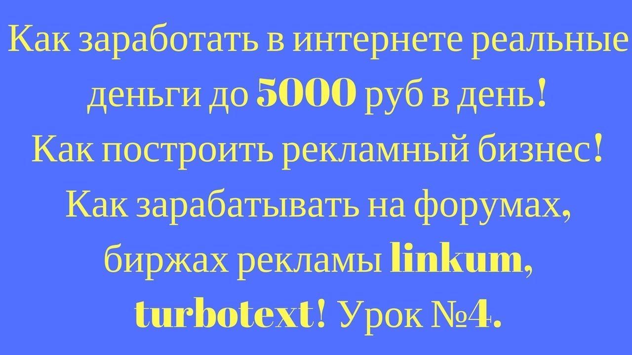 Как заработать живые деньги быстро|Как заработать в интернете без вложений до 5000 руб в день на фор