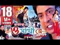 O Sathi Re | Full Bangla Movie Hd | Shakib Khan & Apu Biswas | Sis Media video