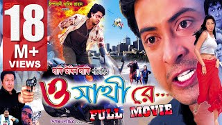 O Sathi Re | Full Movie HD | Shakib Khan & Apu Biswas | SIS Media