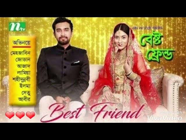 Best friend song Bhulini Ami by Piran khan full song 2018