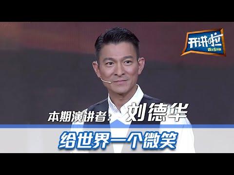 20140101 开讲啦 刘德华:给世界一个微笑|CCTV