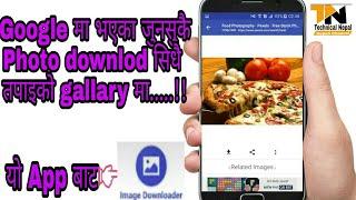Google photo download easily (Technical Nepal-TN)