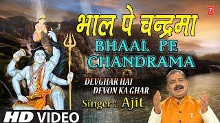 Bhaal Pe Chandrama I AJIT I New Latest Full HD Song I Devghar Hai Devon Ka Ghar